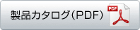 PDF製品カタログ